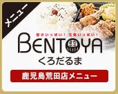 BENTOYA 鹿児島荒田店メニュー