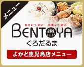 BENTOYA よかど鹿児島店メニュー