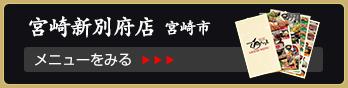 宮崎新別府店 メニュー