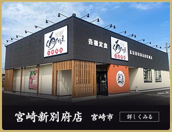 宮崎新別府店