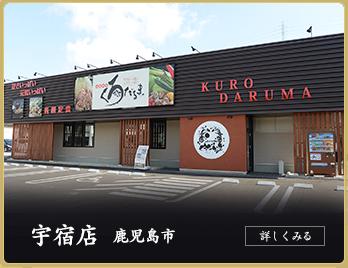鹿児島市 宇宿店