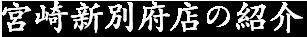 くろだるま 宮崎新別府店のご紹介