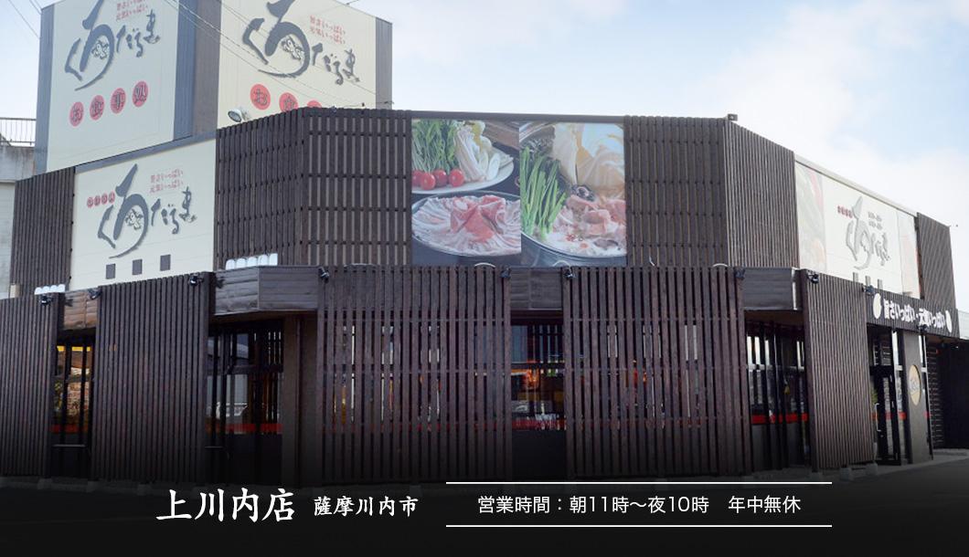 上川内店 鹿児島県薩摩川内市 営業時間:朝11時~夜10時 年中無休