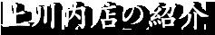 上川内店のご紹介